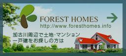 加古川・明石・姫路周辺で土地・マンション・一戸建をお探しなら|フォレスト・ホームズ