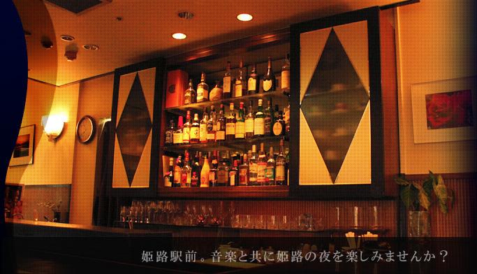 兵庫県姫路駅前のカフェ・バー|cafe bar if