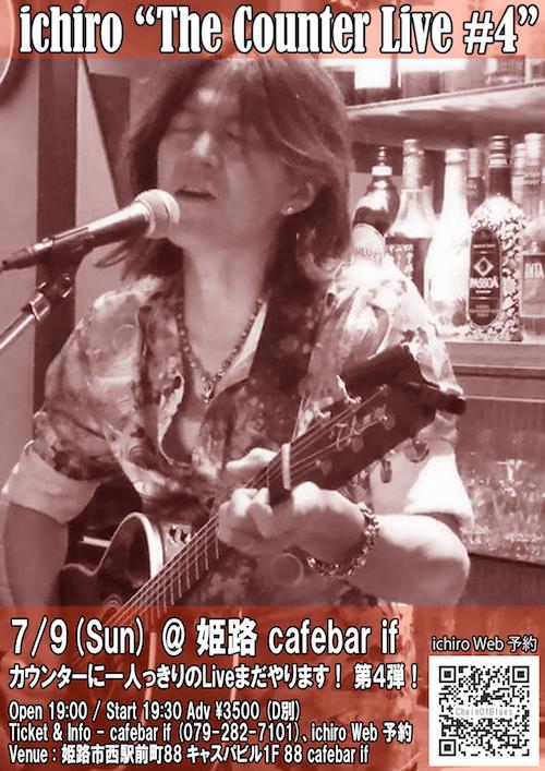 2017.7.9ichiro姫路