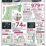 161203広告校正紙